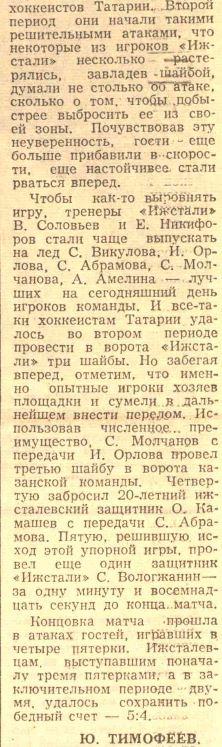 №57... (08.03.1987) (2).JPG