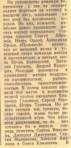 №43... (20.02.1987) (2).JPG