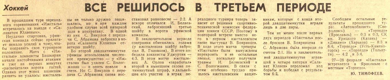 №46... (24.02.1987).JPG