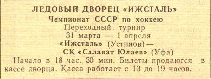 №69... (24.03.1987).JPG