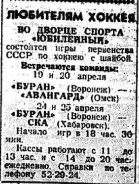 №90 (17.04.1978).JPG