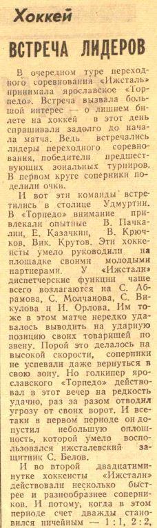 №68... (22.03.1987) (1).JPG