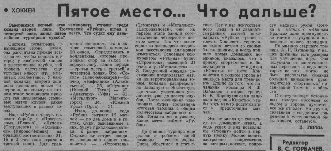 12..... 264 (18.11.1986).JPG