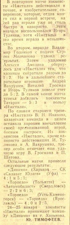 №17... (21.01.1987) (2).JPG