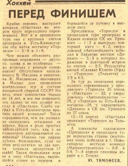 №82... (08.04.1987).JPG