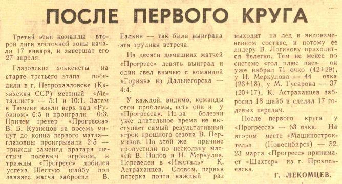 №62... (15.03.1987) 2 Лига.JPG