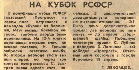 №53... (04.03.1987) Кубок РСФСР.JPG