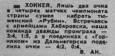 32..... 78 (03.04.1987).JPG