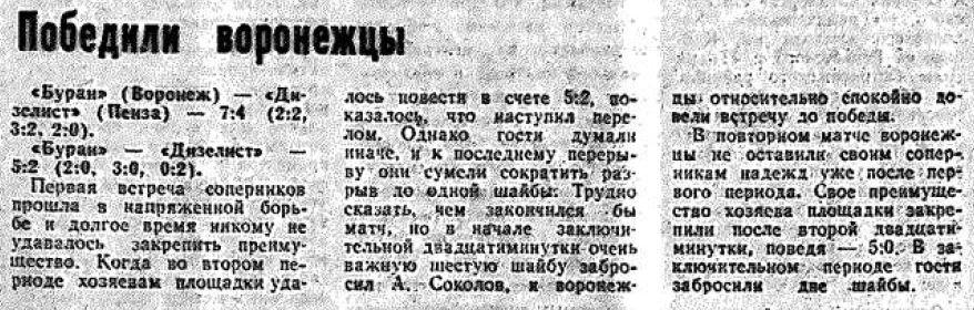 №58 (11.03.1978).JPG
