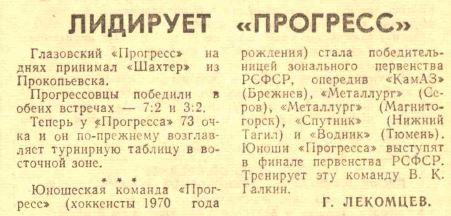 №75... (31.03.1987) 2 Лига.JPG