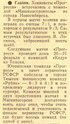 №42... (19.02.1987) 2 Лига.JPG