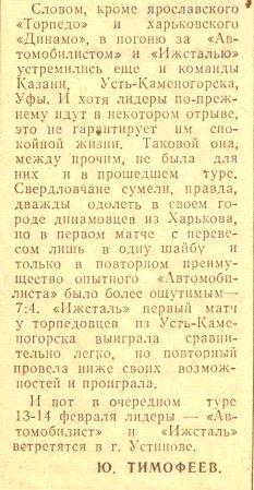 №37... (13.02.1987) (2).JPG