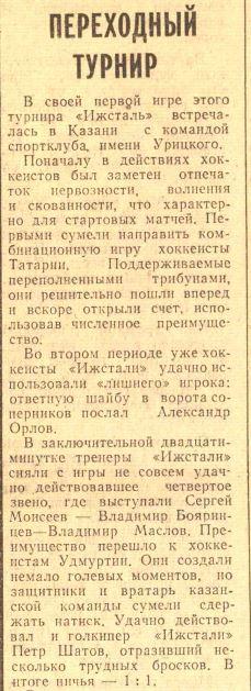 №17... (21.01.1987) (1).JPG