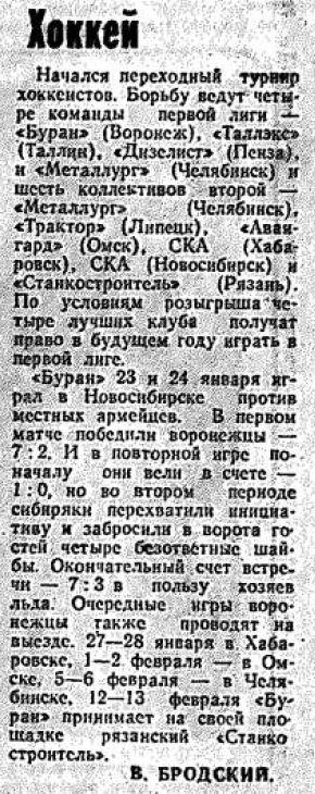 №23 (28.01.1978).JPG