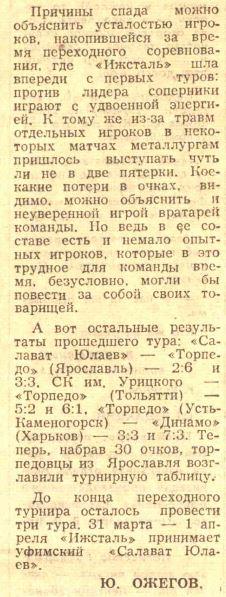 №72... (27.03.1987) (2).JPG
