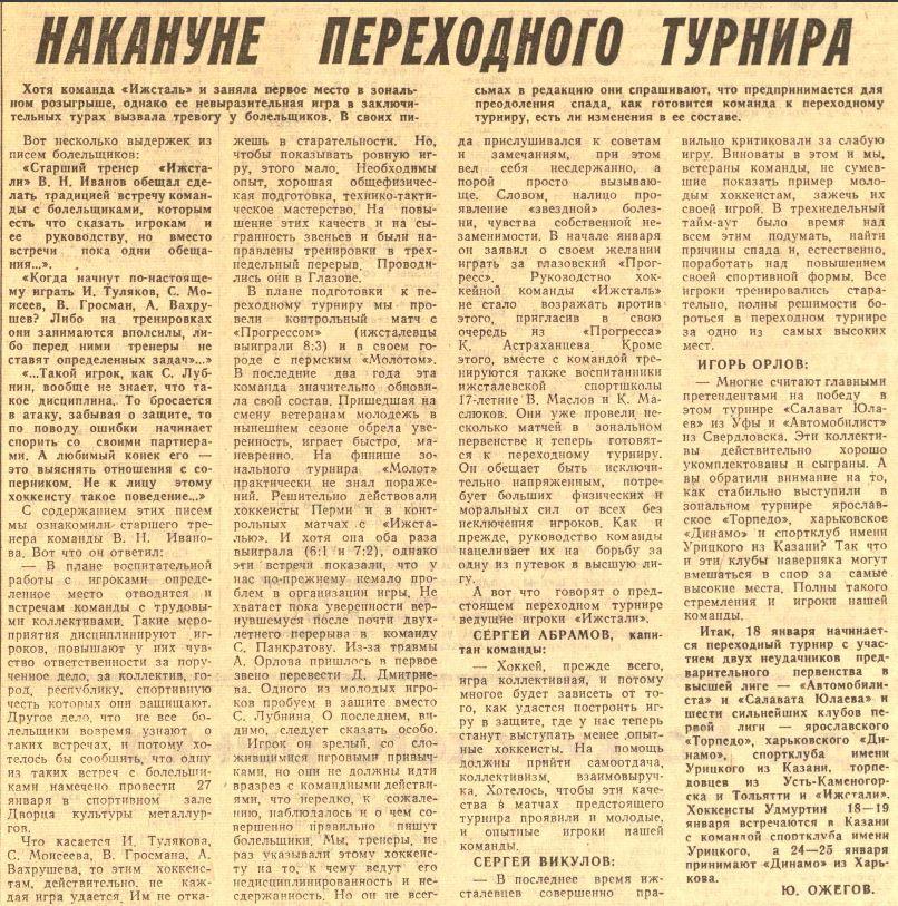 №13... (16.01.1987).JPG