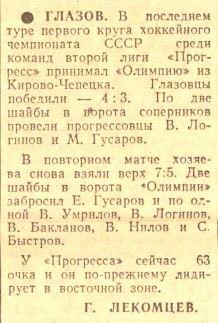 №59... (11.03.1987) 2 Лига.JPG