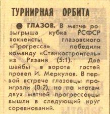 №12... (15.01.1987) Кубок РСФСР.JPG
