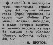 06..... 233 (10.10.1986).JPG