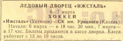 №53... (04.03.1987).JPG