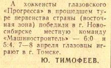 №82... (08.04.1987) 2 Лига.JPG