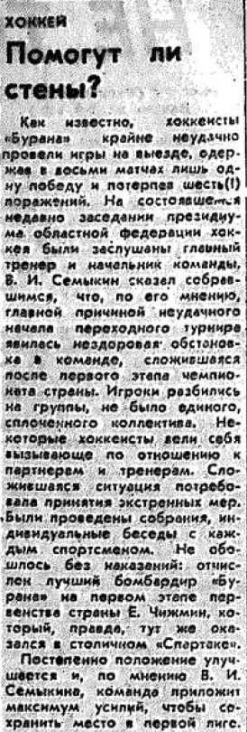 №38 (16.02.1978) (1).JPG