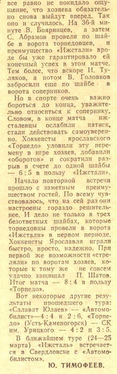 №68... (22.03.1987) (2).JPG