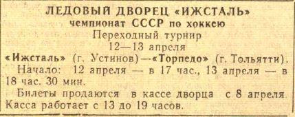 №80.2... (05.04.1987).JPG