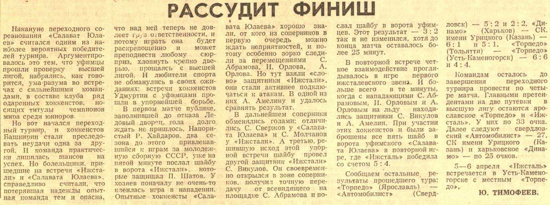 №78... (03.04.1987).JPG