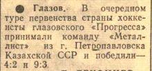 №100... (29.04.1987).JPG