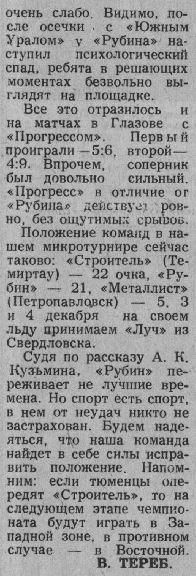 14..... 277 (03.12.1986) (2).JPG