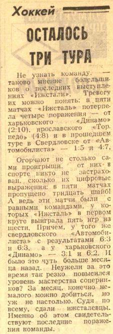 №72... (27.03.1987) (1).JPG
