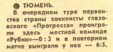 №25... (30.01.1987) (1) 2 Лига.JPG