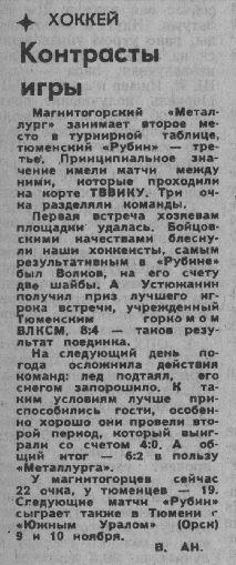 10..... 257 (08.11.1986).JPG