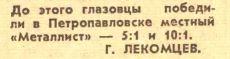 №25... (30.01.1987) (2) 2 Лига.JPG