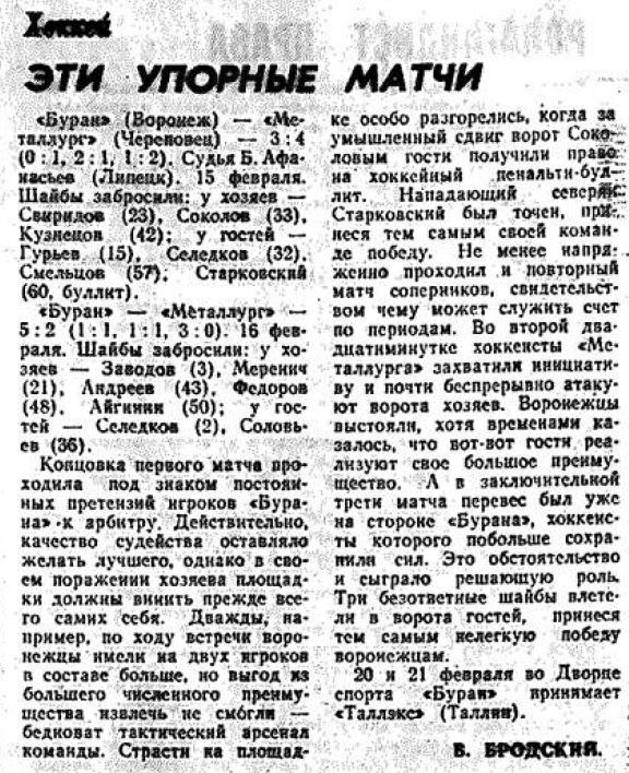 №40 (18.02.1978).JPG