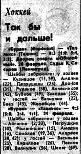 №46 (25.02.1978) (1).JPG