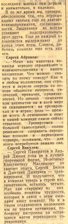 №43... (20.02.1987) (3).JPG