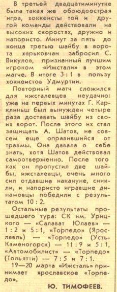 №63... (17.03.1987) (2).JPG