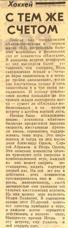 №40... (17.02.1987) (1).JPG