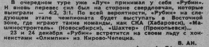 16..... 288 (16.12.1986).JPG