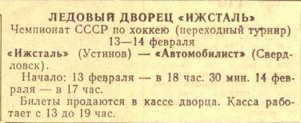 №29... (04.02.1987).JPG