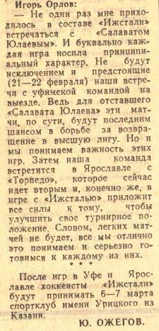 №43... (20.02.1987) (4).JPG