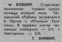 01..... 216 (19.09.1986).JPG