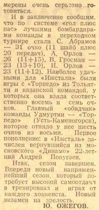 №89... (16.04.1987) (6).JPG