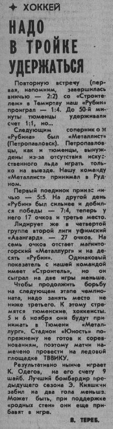 09..... 253 (04.11.1986).JPG