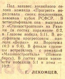 №112... (14.05.1987) Кубок РСФСР.JPG