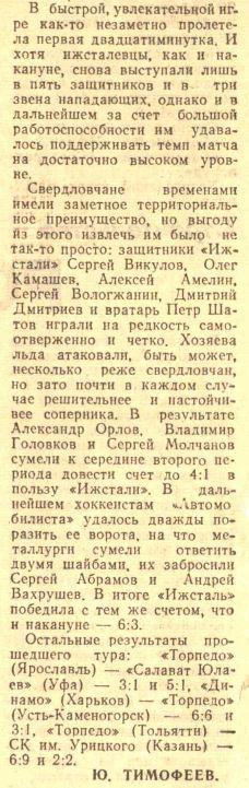 №40... (17.02.1987) (2).JPG