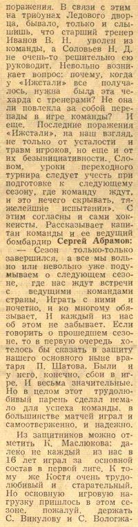 №89... (16.04.1987) (4).JPG