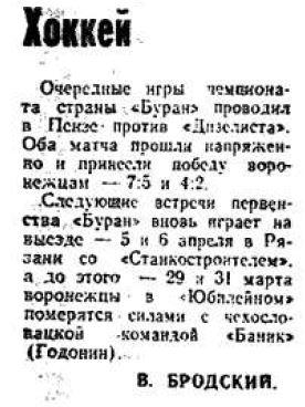 №73 (29.03.1978).JPG